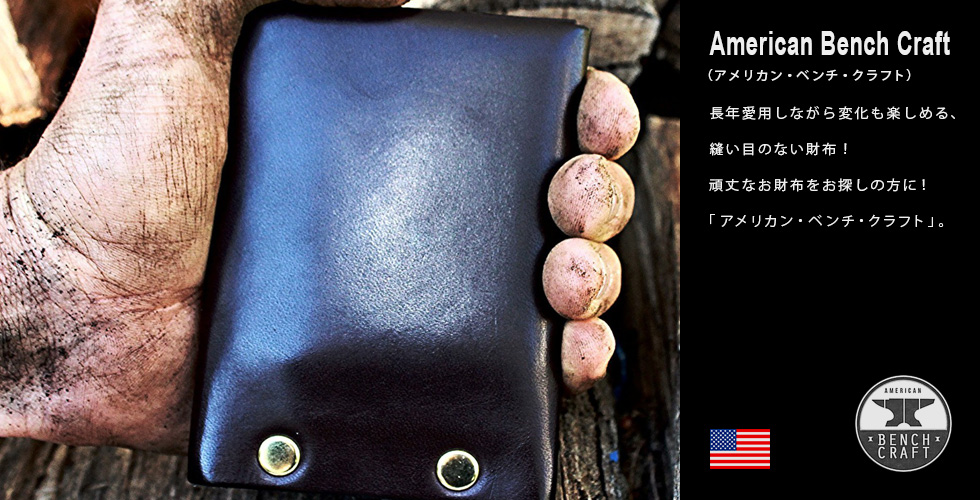 American Bench Craft